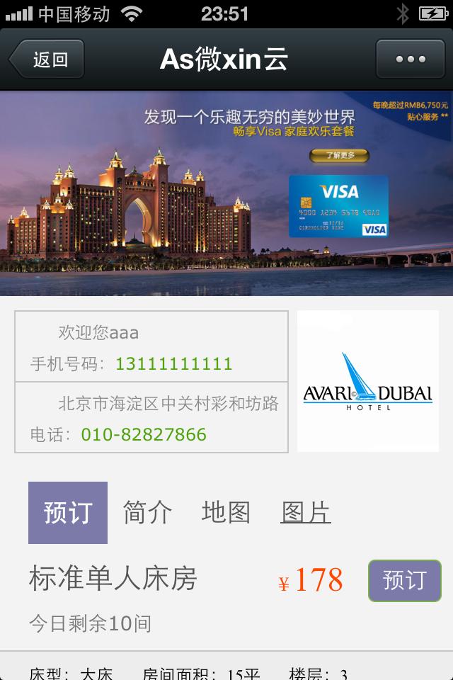 As微信云微信酒店预订