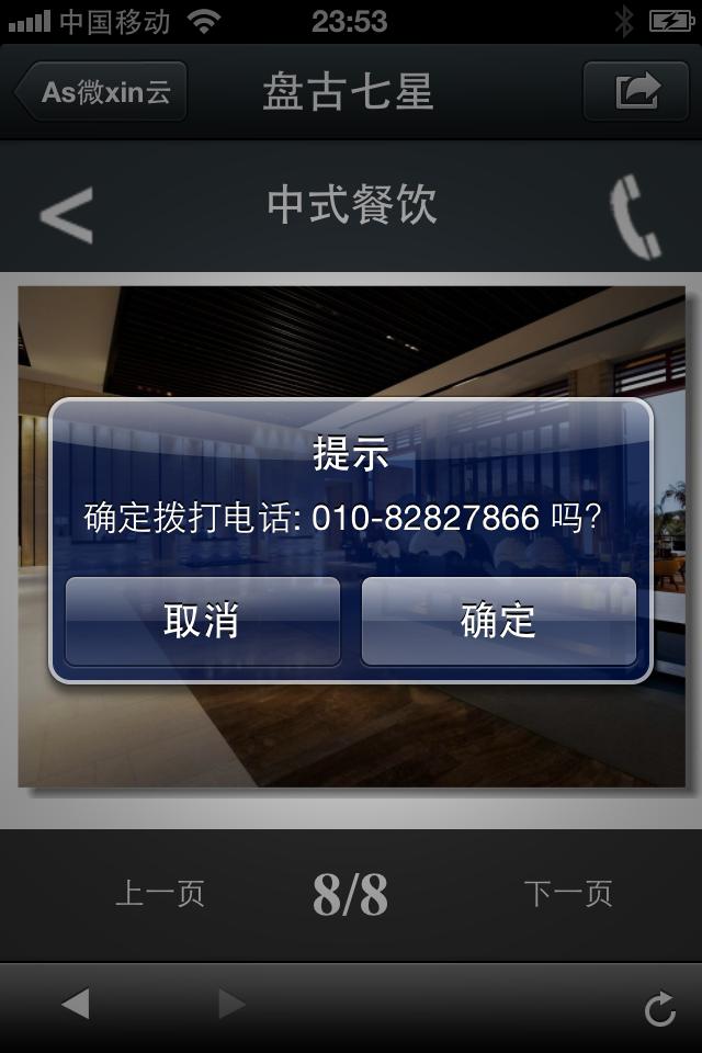 As微信云酒店预订